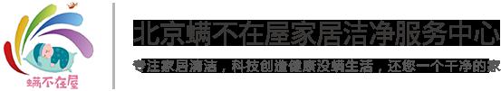北京除螨虫